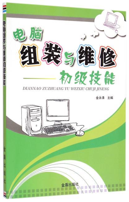 电脑组装与维修初级技能