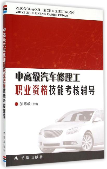 中高级汽车修理工职业资格技能考核辅导