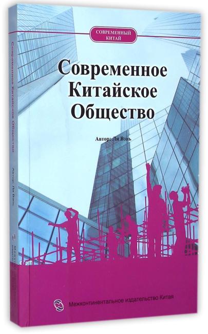 当代中国系列丛书-当代中国社会(俄)