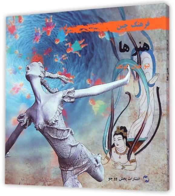 中国文化系列丛书:中国文化·艺术(波斯)