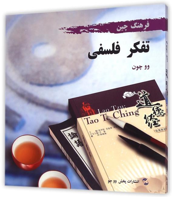 中国文化系列丛书:中国文化·哲学思想(波斯)