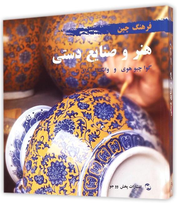 中国文化系列丛书:中国文化·工艺(波斯)