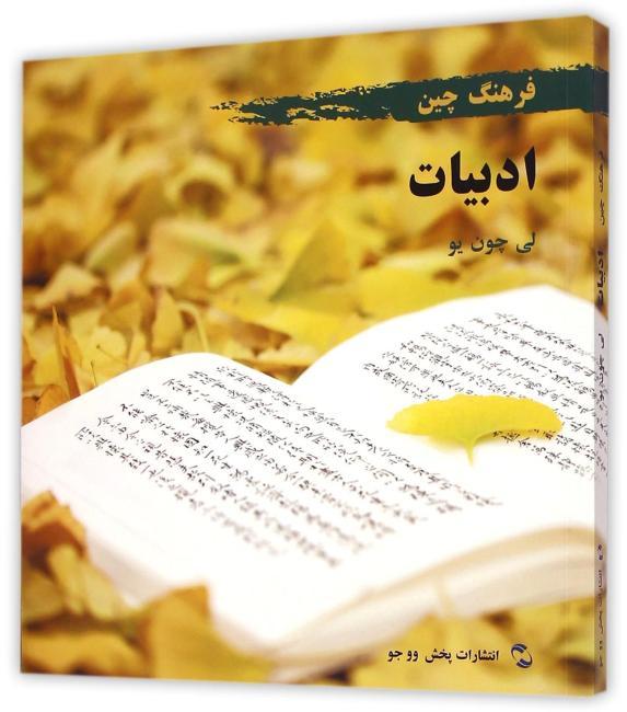 中国文化系列丛书:中国文化·文学(波斯)