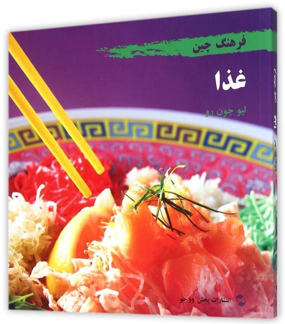 中国文化系列丛书:中国文化·饮食(波斯)
