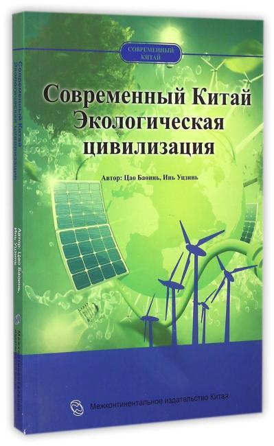 当代中国系列丛书-当代中国生态文明(俄)