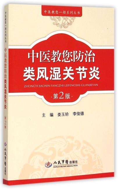中医教您防治类风湿关节炎(第二版).中医教您一招系列丛书