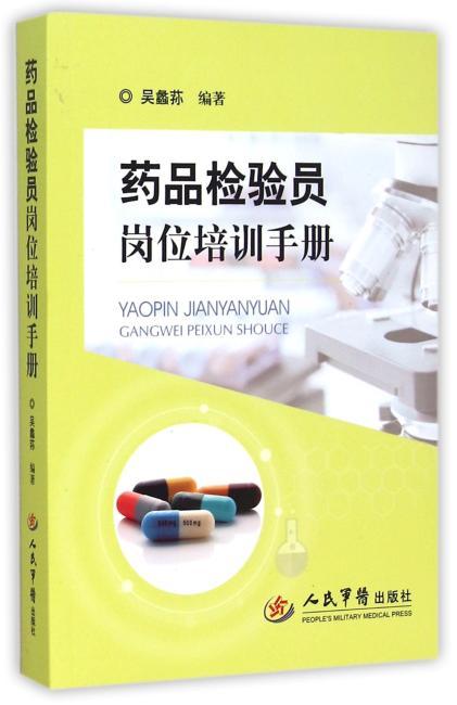药品检验员岗位培训手册