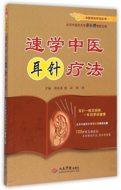 速学中医耳针疗法.中医特色疗法丛书