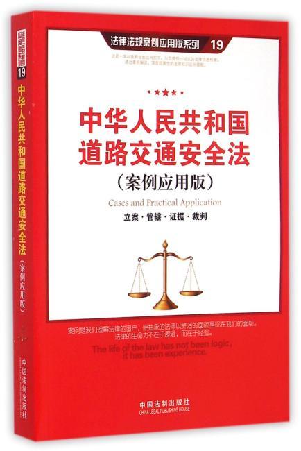 中华人民共和国道路交通安全法(案例应用版):立案 管辖 证据 裁判