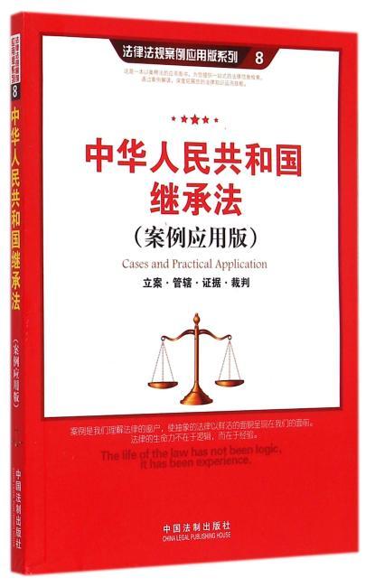 中华人民共和国继承法(案例应用版):立案 管辖 证据 裁判
