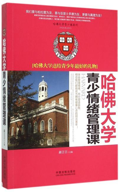 哈佛大学青少情绪管理课:哈佛大学送给青少年最好的礼物(哈佛大学青少课系列)