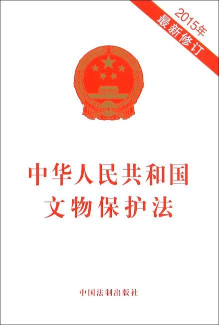 中华人民共和国文物保护法(2015年最新修订)