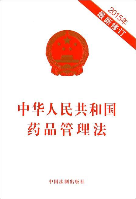 中华人民共和国药品管理法(2015年最新修订)