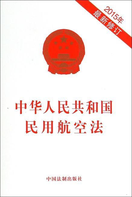 中华人民共和国民用航空法(2015年最新修订)