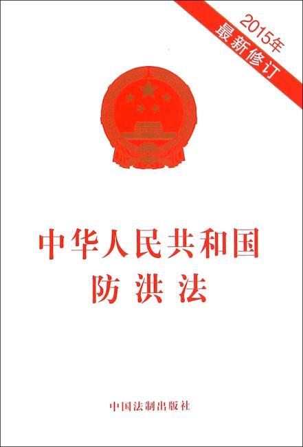 中华人民共和国防洪法(2015年最新修订)