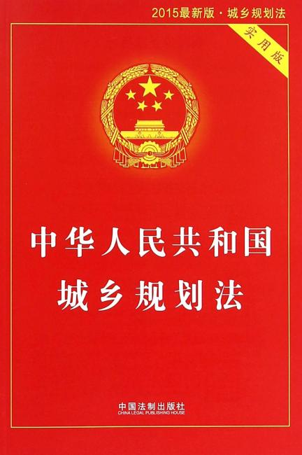 中华人民共和国城乡规划法实用版(2015最新版)