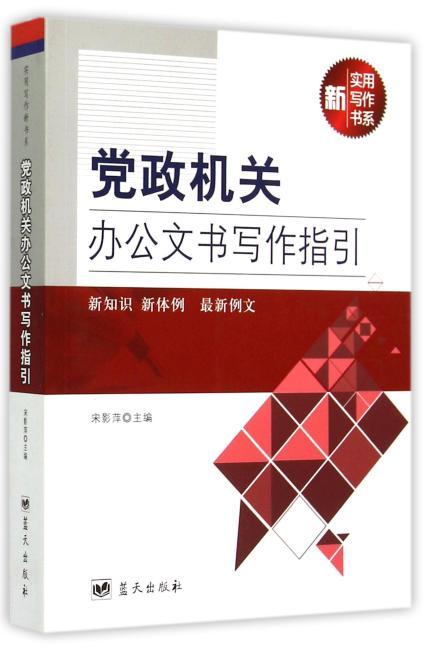 实用写作新书系——党政机关办公文书写作指引