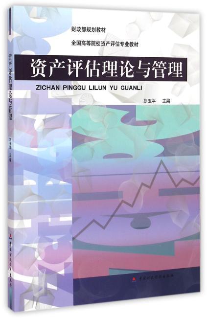 资产评估理论与管理