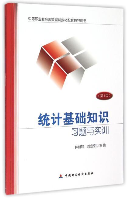 统计基础知识习题与实训(第4版)