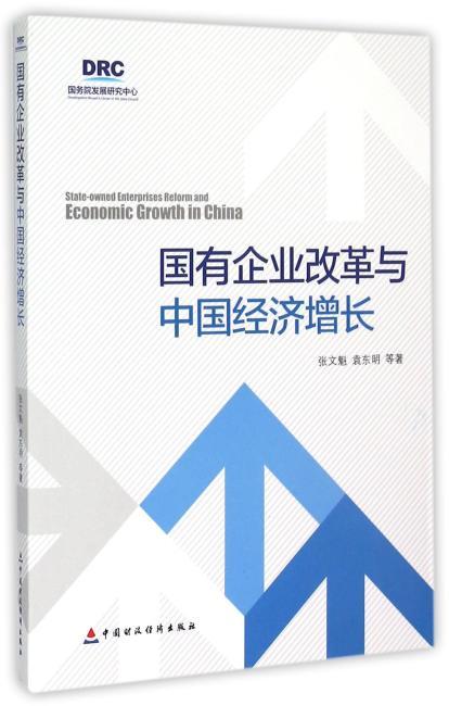 国有企业改革与中国经济增长