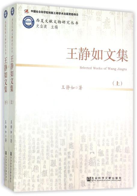 王静如文集(全两册)