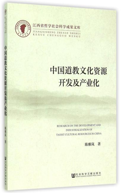 中国道教文化资源开发及产业化