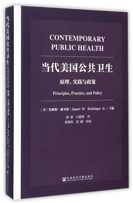 当代美国公共卫生:原理、实践与政策