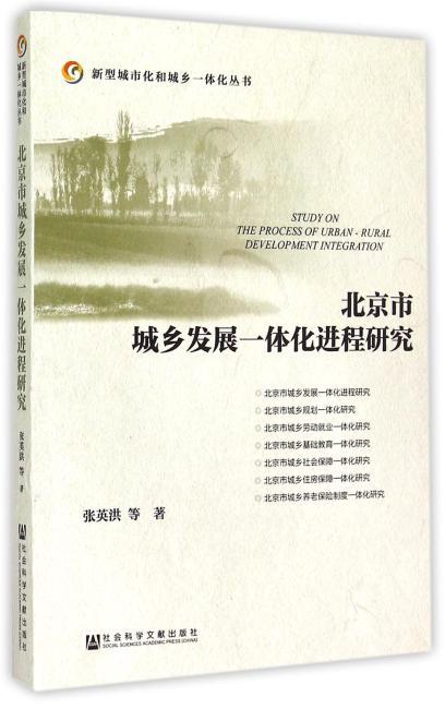 北京市城乡发展一体化进程研究