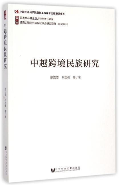 中越跨境民族研究