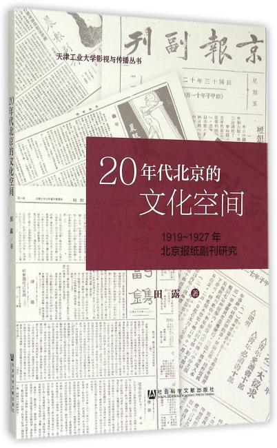 20年代北京的文化空间