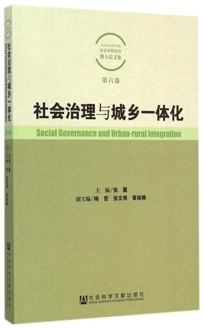 社会治理与城乡一体化