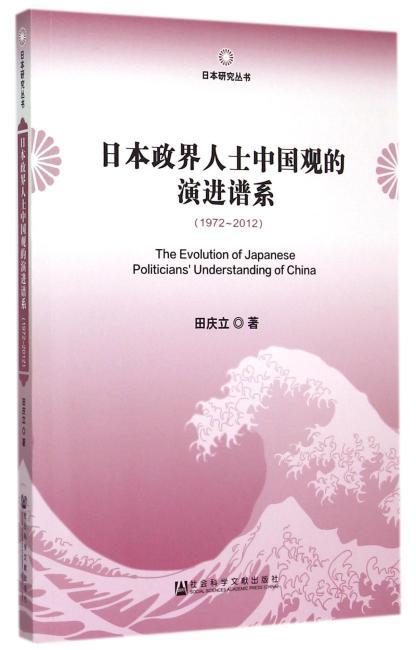 日本政界人士中国观的演进谱系(1972~2012)