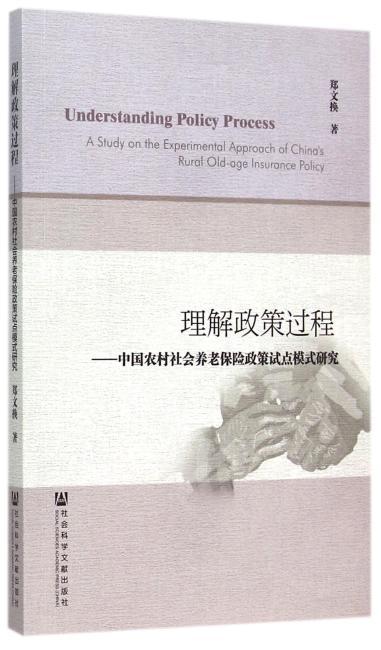理解政策过程——中国农村社会养老保险政策试点模式研究