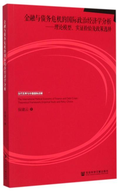 金融与债务危机的国际政治经济学分析