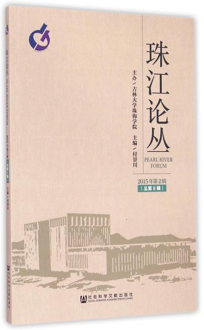 珠江论丛(2015年第2辑,总第8辑)