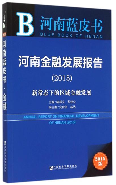 河南蓝皮书:河南金融发展报告(2015)