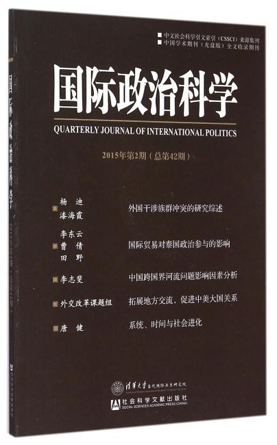 国际政治科学2015年第2期