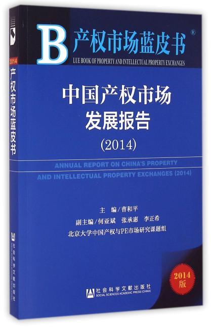 产权市场蓝皮书:中国产权市场发展报告(2014)