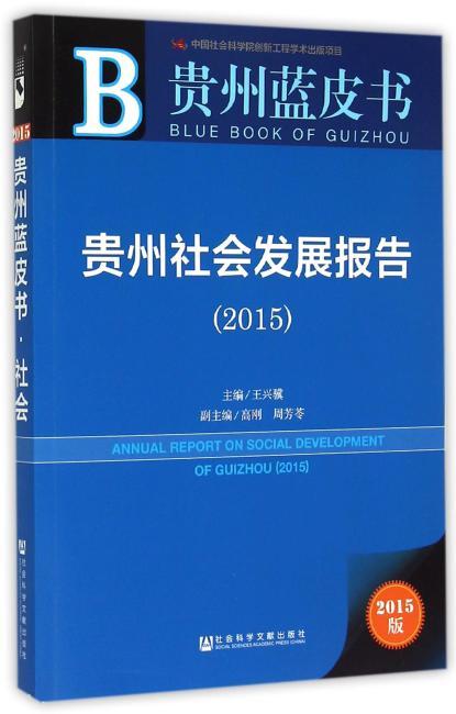 贵州蓝皮书:贵州社会发展报告(2015)