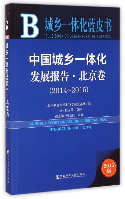 城乡一体化蓝皮书:中国城乡一体化发展报告(北京卷)(2014—2015)