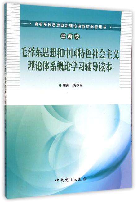 毛泽东思想和中国特色社会主义理论体系概论学习辅导读本