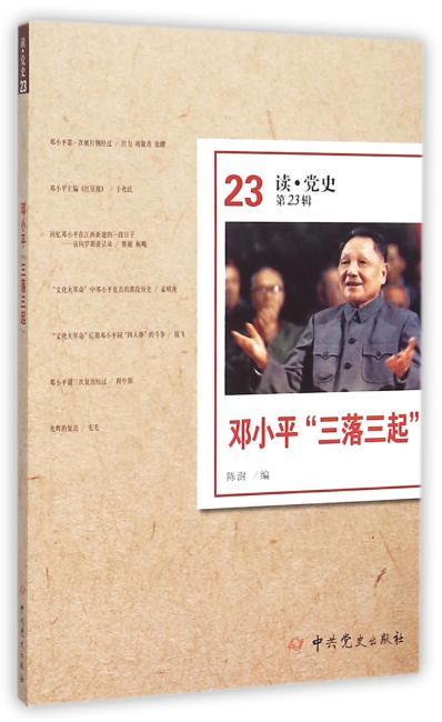 """邓小平""""三落三起""""(读·党史第23辑)"""