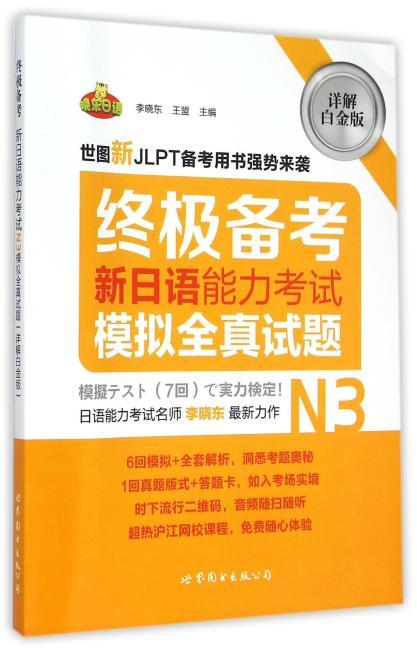 终极备考  新日语能力考试N3模拟全真试题(详解白金版)