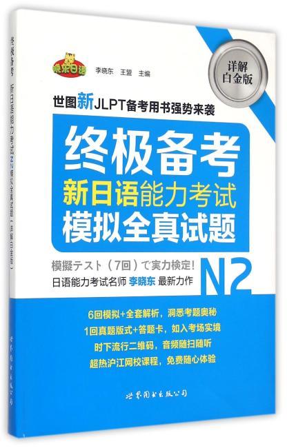 终极备考  新日语能力考试N2模拟全真试题(详解白金版)