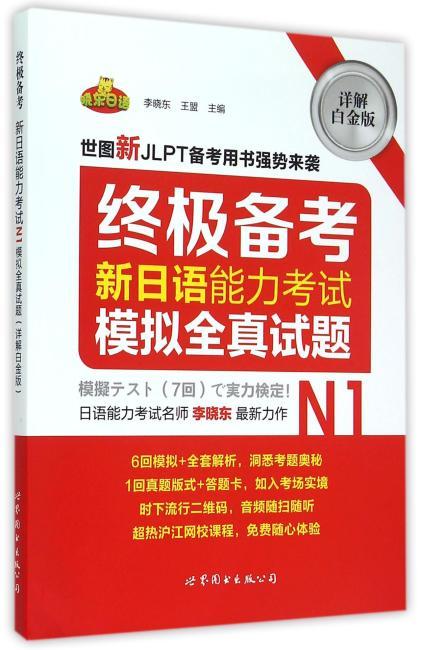 终极备考  新日语能力考试N1模拟全真试题(详解白金版)