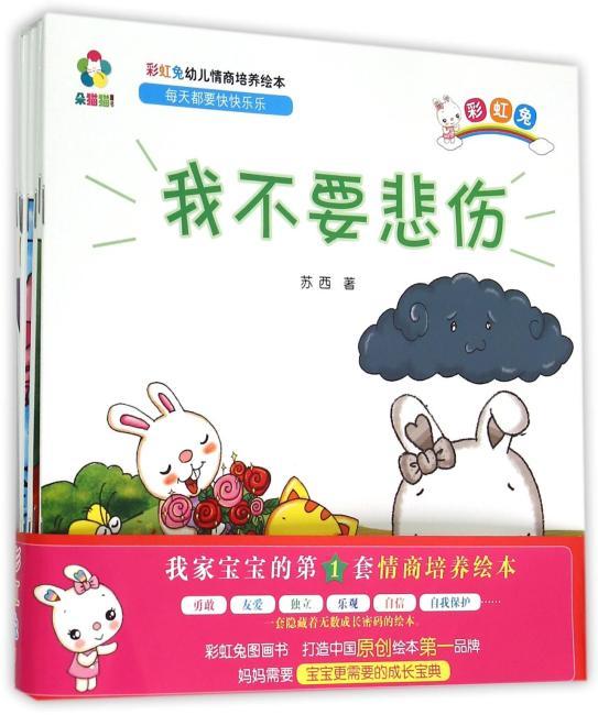 我喜欢我自己-彩虹兔幼儿情商培养绘本