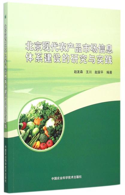 北京现代农产品市场信息体系建设的研究与实践