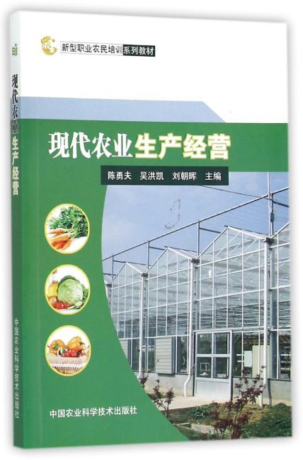 现代农业生产经营