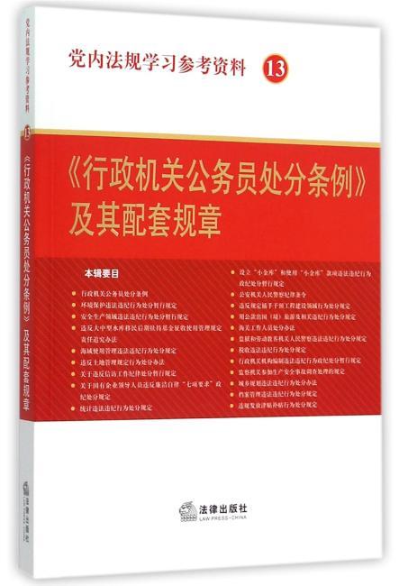 党内法规学习参考资料13:《行政机关公务员处分条例》及其配套规章