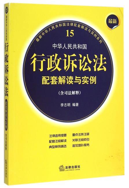 最新中华人民共和国行政诉讼法配套解读与实例(含司法解释)